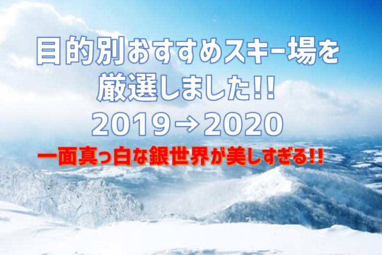 【関東発】目的別おすすめスキー場厳選!外せないスキー場はここ!!