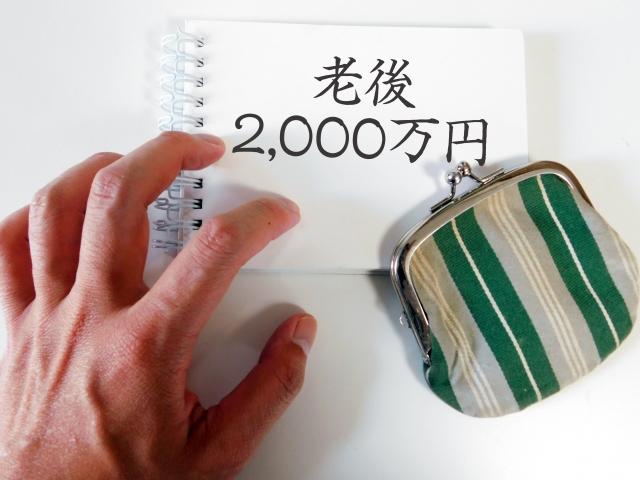 iDeCoで老後資金2000万円貯めよう!メリットと注意点を紹介!節税効果もあり!