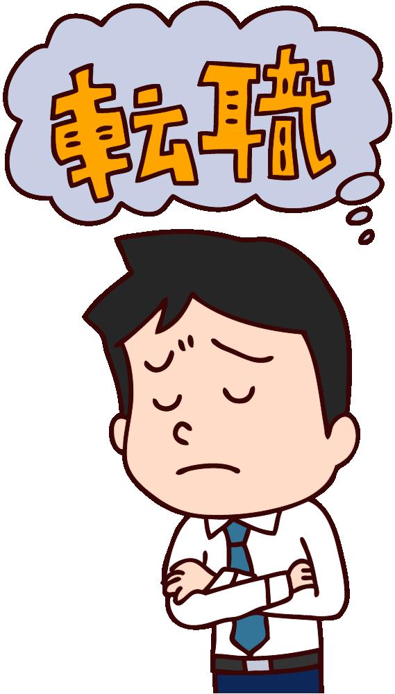 転職すべき?すべきでない?転職歴3回の経験者が語る転職のメリットとデメリットとは。転職のおすすめ。
