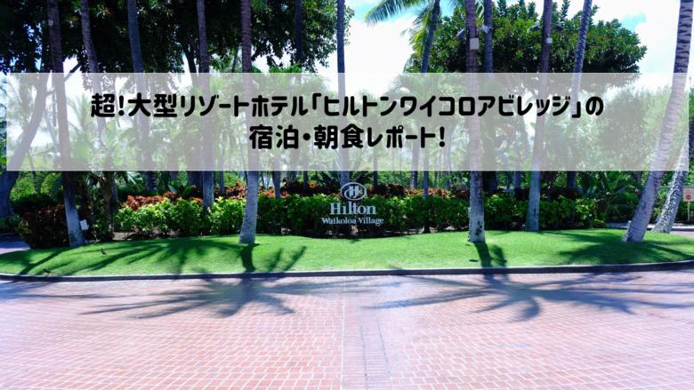 【ハワイ島】ヒルトンワイコロアビレッジのホテル宿泊・朝食レポート!