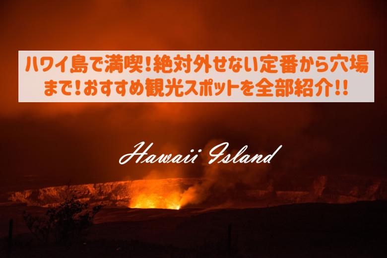ハワイ島で満喫!絶対外せない定番から穴場まで!おすすめ観光スポット8選