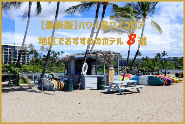 コロナ終息後に行きたい!ハワイ島ワイコロア地区でおすすめのホテル8選