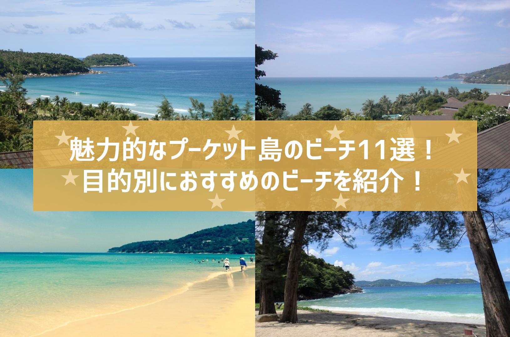 魅力的なプーケット島のビーチ11選!目的別におすすめのビーチを紹介!