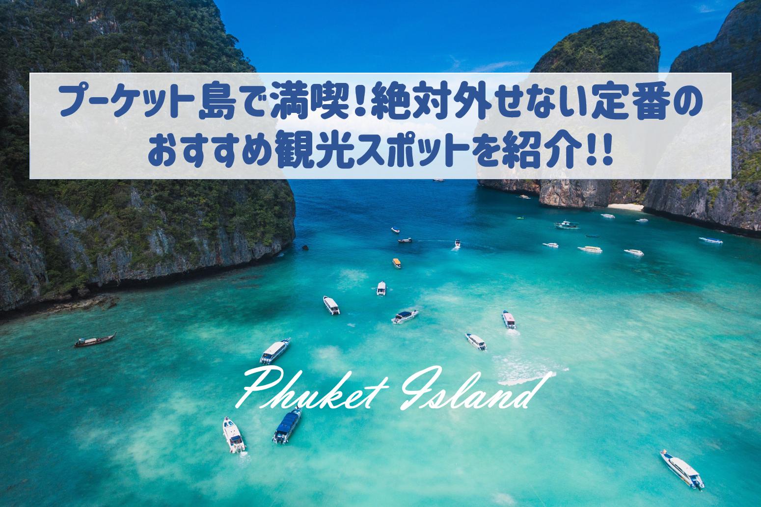 コロナ収束後に行きたい!プーケット島を満喫!定番のおすすめ観光スポット6選
