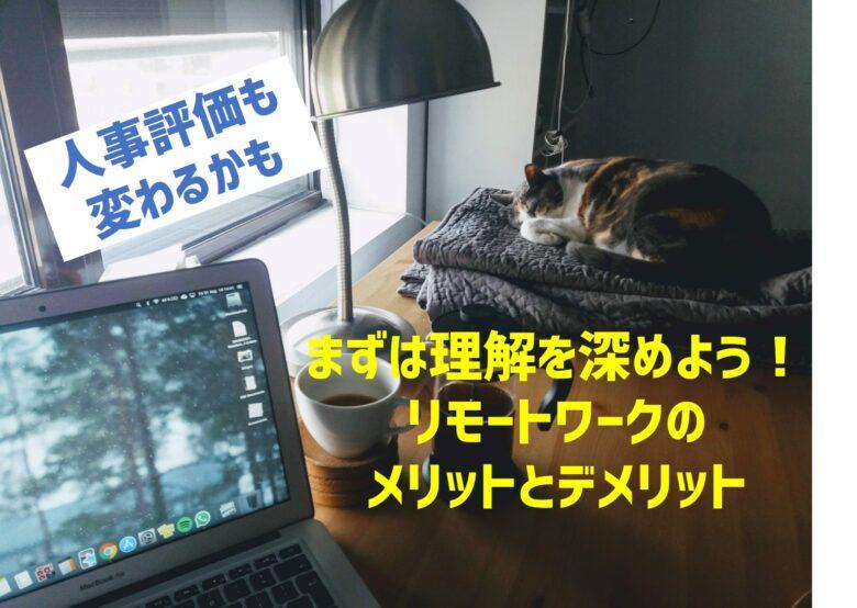 コロナテレワーク特集!第1弾:在宅勤務のメリット、デメリットとは。人事評価基準に与える影響とは。