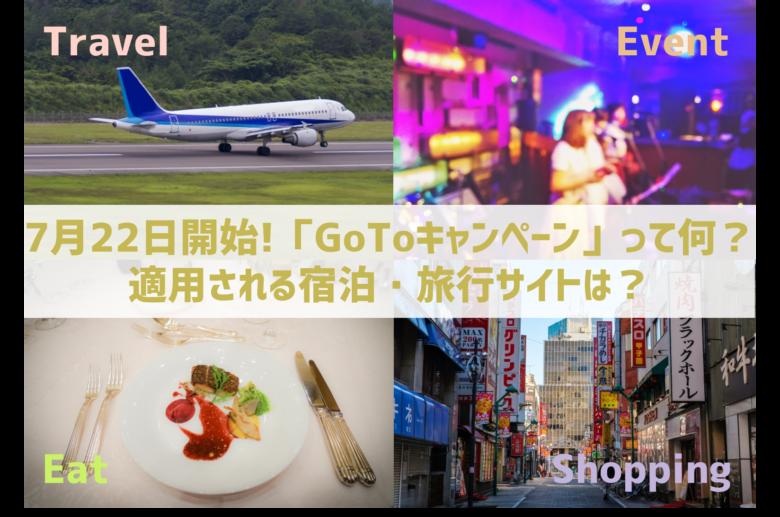 【1/30更新】「Go Toキャンペーン」の期間は?いつから?適用される宿泊・旅行サイトは?