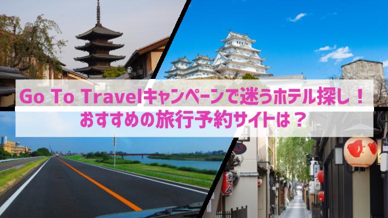 Go To Travelキャンペーンで迷うホテル探し!おすすめの旅行予約サイトは?
