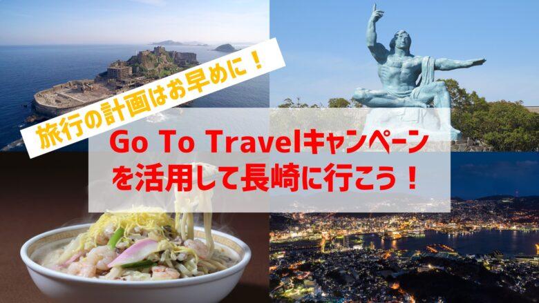 Go To Travel キャンペーンを活用!長崎のおすすめ観光スポット!