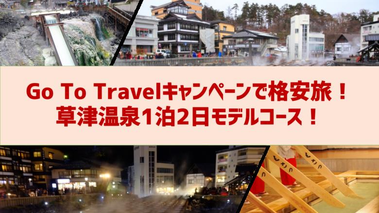 Go To Travelキャンペーンで格安旅!草津温泉1泊2日モデルコース!