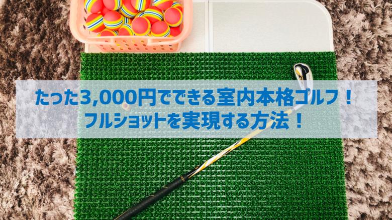 3,000円でできる自宅で本格ゴルフ練習!フルショットを実現する方法!