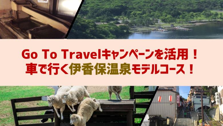 Go To Travelキャンペーンを活用!車で行く伊香保温泉モデルコース!