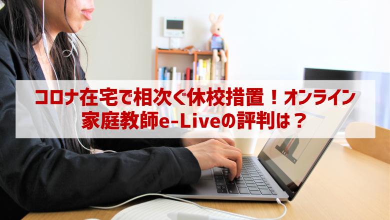 コロナ在宅で学力格差に不安!オンライン家庭教師e-Liveの評判は?