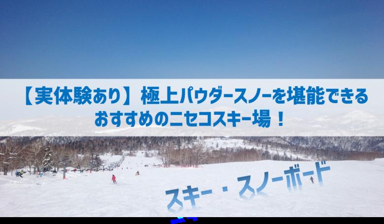 Go Toキャンペーン開催!北海道・ニセコ!目的別おすすめスキー場!