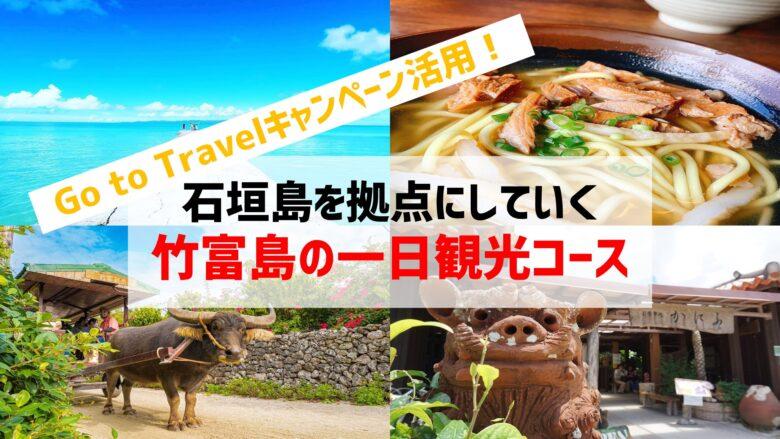 Go to travel キャンペーン活用!石垣島から行く日帰り竹富島1日観光コース