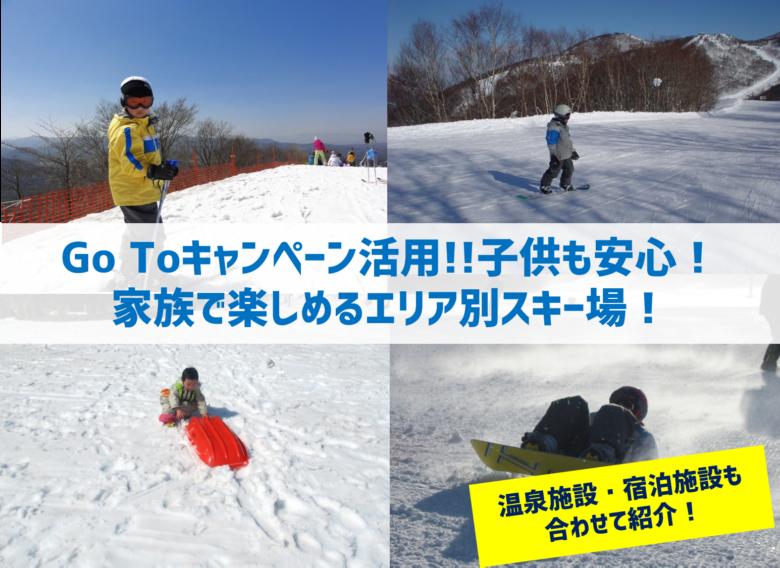 Go Toキャンペーン活用!!子供も安心!家族で楽しめるエリア別スキー場!