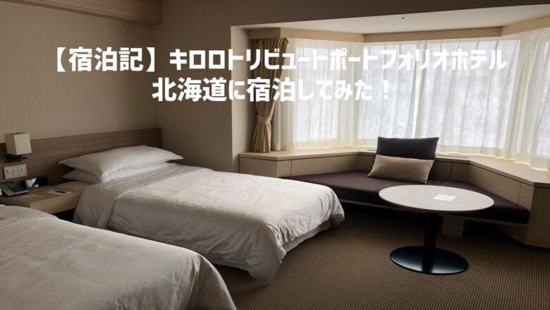 【宿泊記】キロロトリビュートポートフォリオホテル北海道に宿泊してみた!
