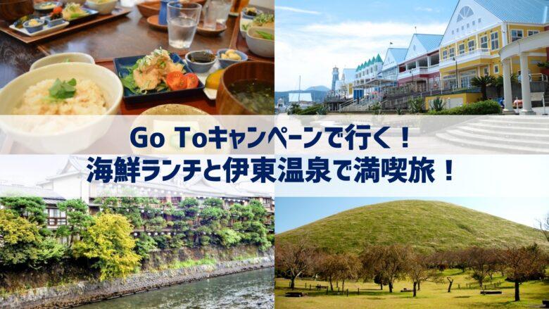 Go Toキャンペーンで行く!海鮮ランチと伊東温泉で満喫旅!