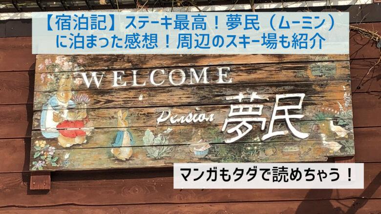 【宿泊記】ステーキ最高!妙高・夢民(ムーミン)に泊まった感想!周辺スキー場も紹介