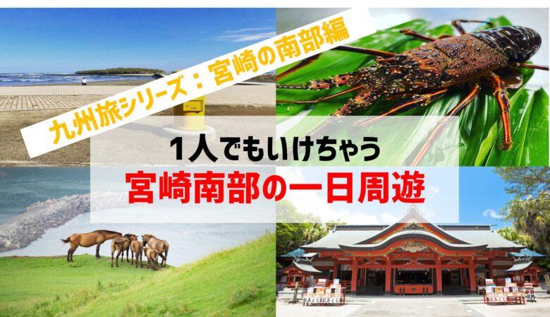 はじめての宮崎県2部シリーズ!宮崎県の観光スポットをまとめてみました!【九州旅シリーズ:宮崎の南部編】