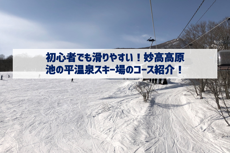 初心者でも滑りやすい!妙高高原 池の平温泉スキー場のコース紹介!