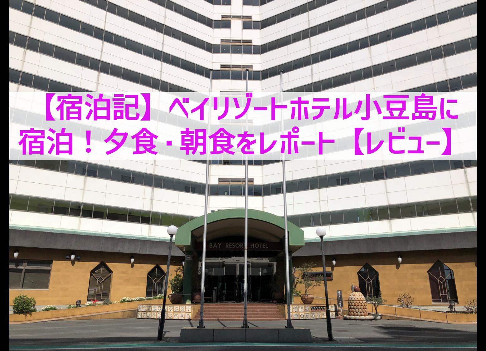 【宿泊記】ベイリゾートホテル小豆島に宿泊!夕食・朝食をレポート【レビュー】