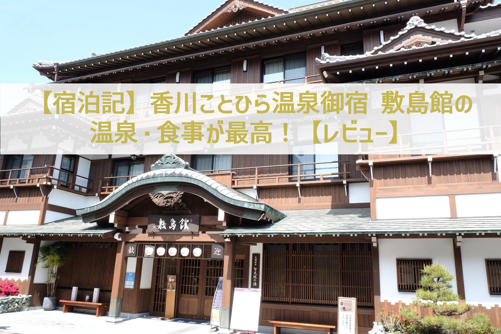 【宿泊記】香川ことひら温泉御宿 敷島館の温泉・食事が最高!【レビュー】