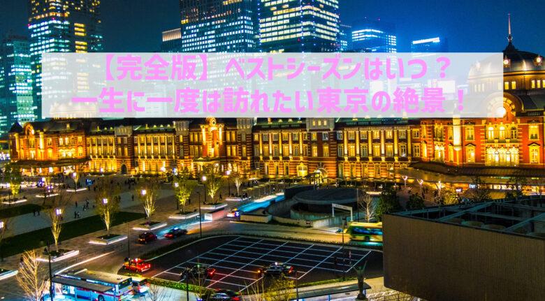 【完全版】ベストシーズンはいつ?一生に一度は訪れたい東京の絶景!