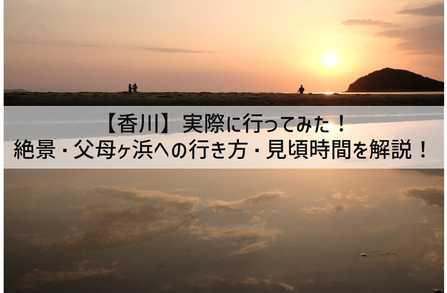 【香川】実際に行ってみた!絶景・父母ヶ浜への行き方・見頃時間を解説!
