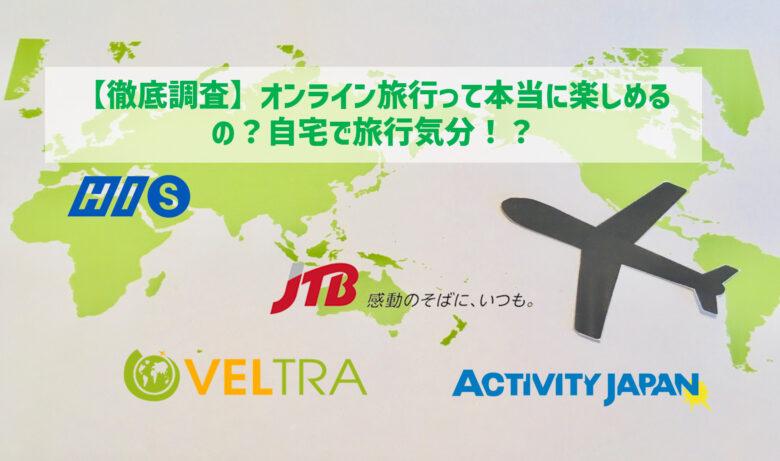【徹底調査】オンライン旅行って本当に楽しめるの?自宅で旅行気分!?